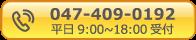 047-409-0192 平日9:00~18:00受付