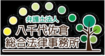 八千代佐倉総合法律事務所