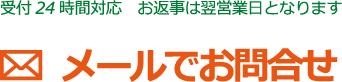受付24時間対応 お返事は翌営業日となります メールでお問合せ info@yachiyosakura-bengoshi.com