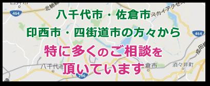 八千代市·佐倉市·印西市·四街道市の方々から特に多くのご相談を頂いています